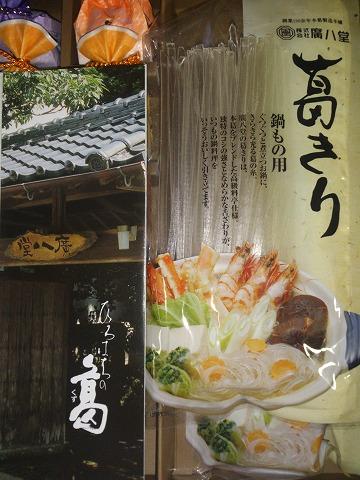 廣八堂様DSC_0075.jpg