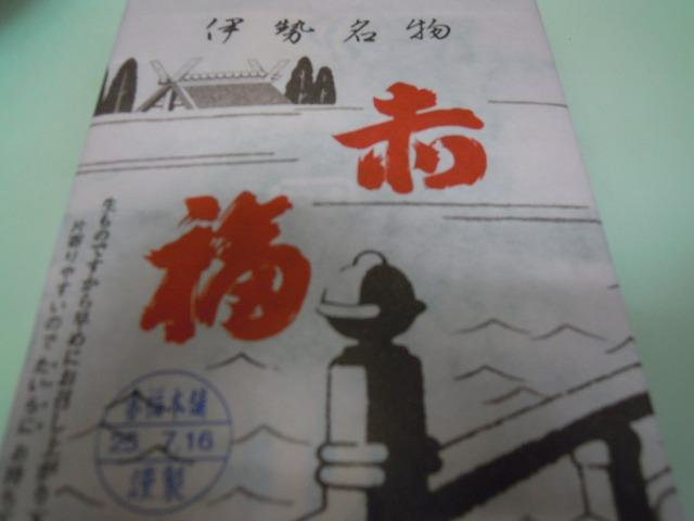DSCN1576赤福.jpg