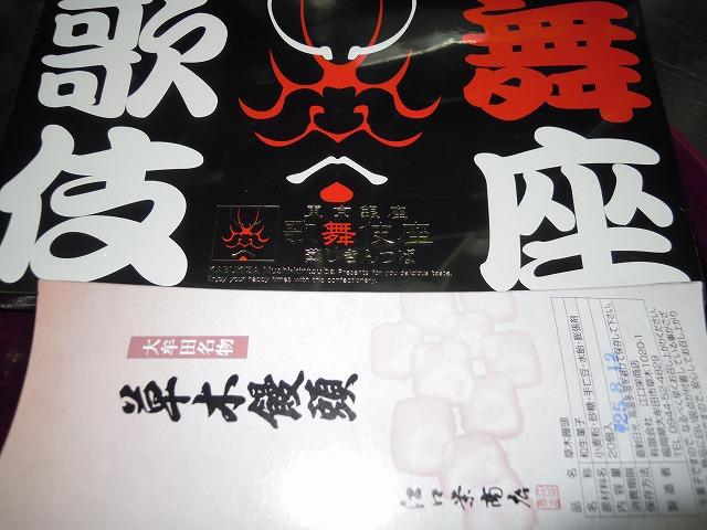 DSCN1611東京大分土産.jpg