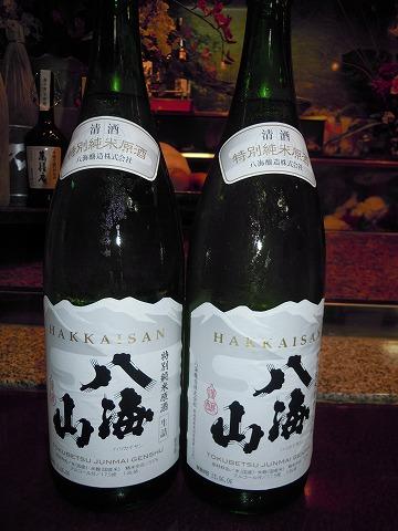 DSCN1482八海山生原酒.jpg